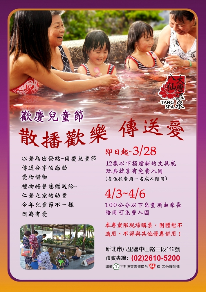 [活动优惠]八仙大唐温泉儿童节优惠 100分免费活动资讯!